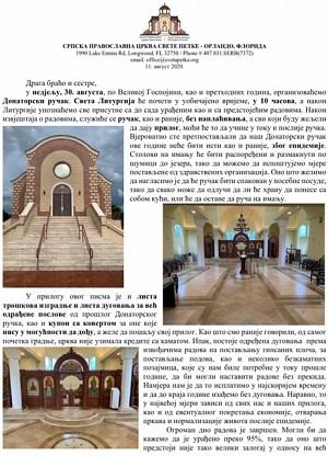 Најава-1.страна