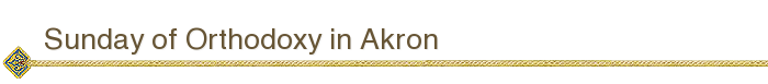 Sunday of Orthodoxy in Akron